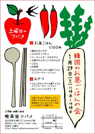 tsubame1101.jpg